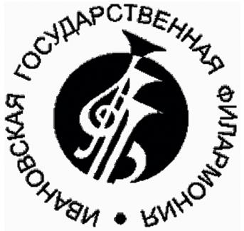 Ивановская Филармония