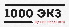1000 экземпляров
