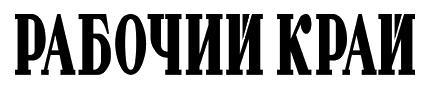logo_Рабочий край
