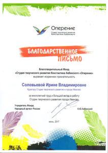 Благодарность-Фонд-Хабенского_Соловьевой-И.В