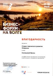 Благодарность-на-участие-в-Бизнес-Форуме-на-Волге_2019