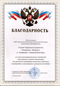 Благодарность-от-Ивановской-ОКБ