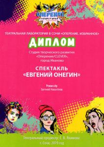Диплом-Лаборатория-в-Сочи_Евгений-Онегин