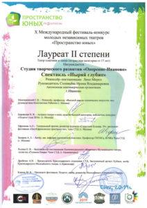 Лауреат-2-степени-Фестиваль-Пространство-юных