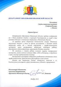 От-Департамент-аобразования-Ивановской-области_Двухлетие