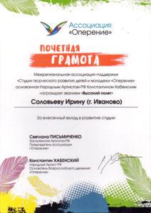 Почетная-грамота_Ассоциации-Оперение_Соловьевой-И