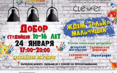 Добор_мальчишек-Оперение-Иваново