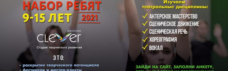Оперение Иваново набор 2021