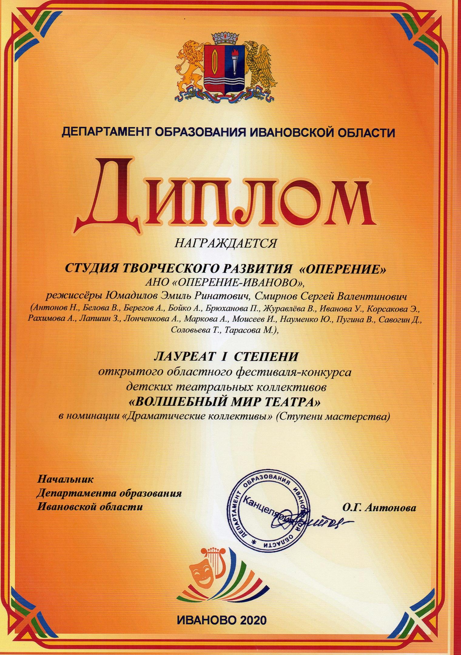 Диплом_Оперение_Волшебный мир театра г.Иваново