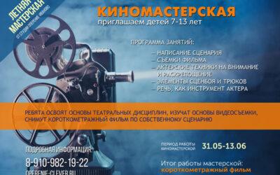 Летний лагерь Киномастерская Иваново