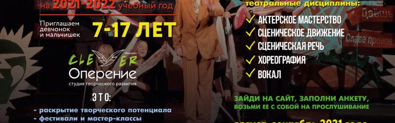 Набор в Оперение Иваново на 2021-2022 учебный год
