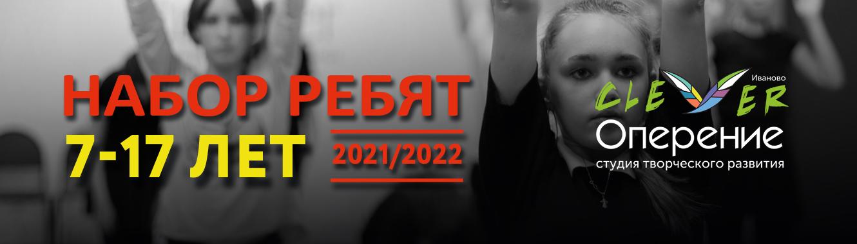 Баннер_набор в Оперение 2021-2022
