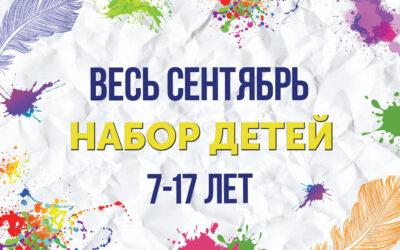 Продолжаем набор в студию Оперение-Иваново