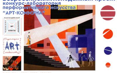 Фестиваль конкурс перформативного искусства Арт-Коммуна_Оперение-Иваново